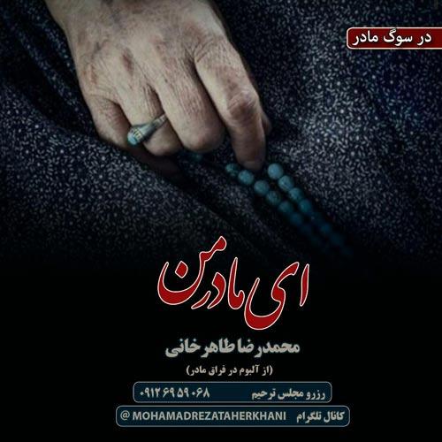 دانلود آهنگ جدید محمد رضا طاهرخانی بنام ای مادر من