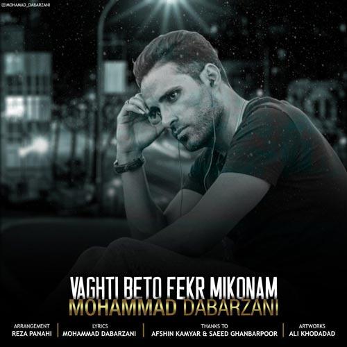دانلود آهنگ جدید محمد دبرزنی بنام وقتی به تو فکر میکنم