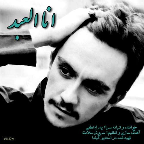دانلود آهنگ جدید پدرام لطفی بنام انا العبد