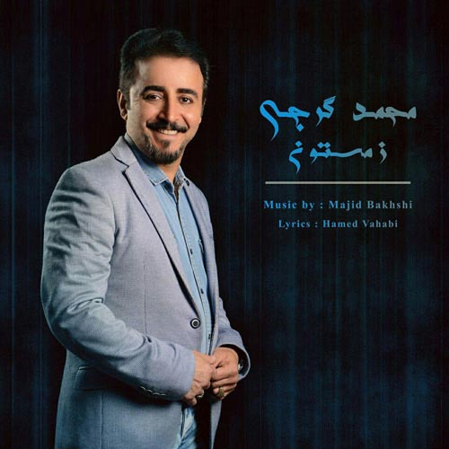دانلود آهنگ جدید محمد گرجی بنام زمستون