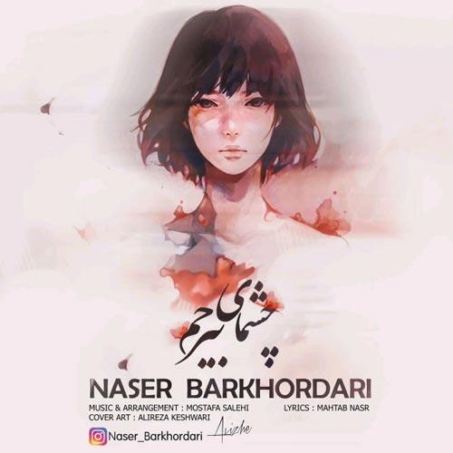 دانلود آهنگ جدید ناصر برخورداری بنام چشمای بیرحم