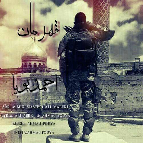 دانلود آهنگ جدید احمد پویا بنام قهرمان