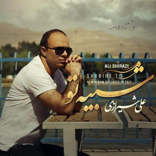 دانلود آلبوم جدید علی شیرازی بنام شبیه تو