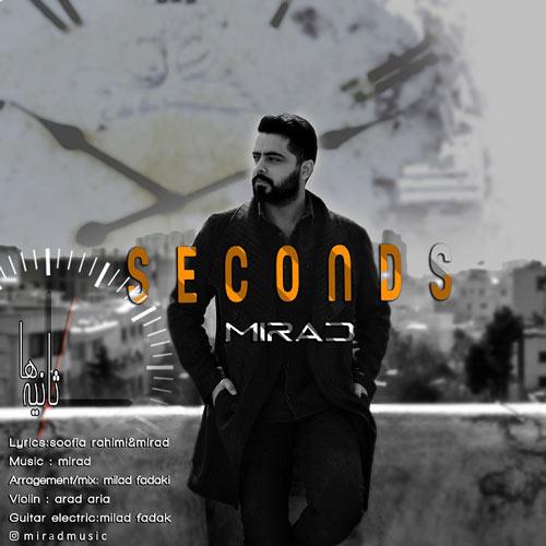دانلود آهنگ جدید میراد بنام ثانیه ها