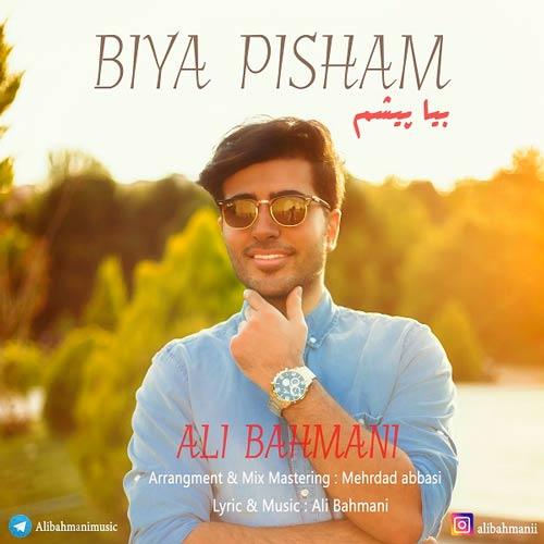 دانلود آهنگ جدید علی بهمنی بنام بیا پیشم