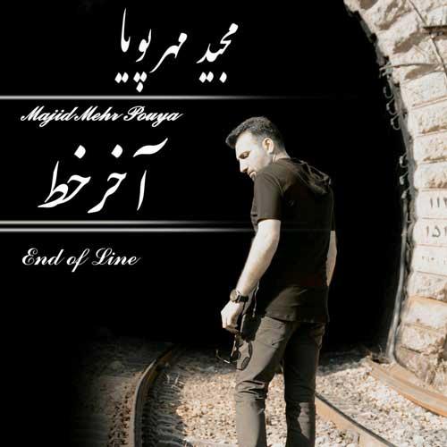 دانلود آلبوم جدید مجید مهرپویا بنام آخر خط