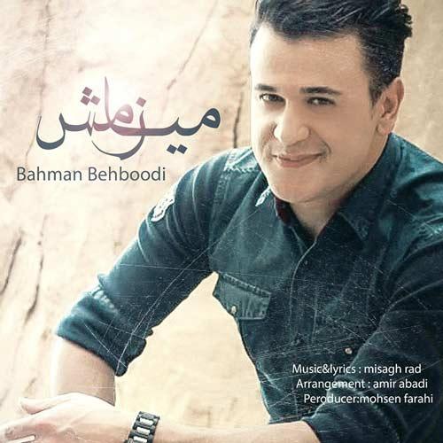 دانلود آهنگ جدید بهمن بهبودی بنام میسازمش