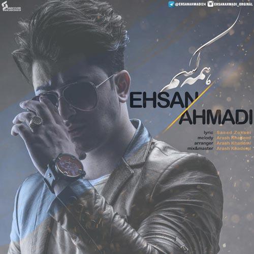 دانلود آهنگ جدید احسان احمدی بنام همه کسم