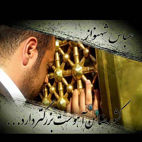 دانلود آهنگ جدید عباس شهنواز بنام ضامن آهو