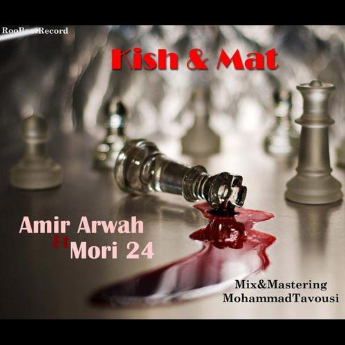 دانلود آهنگ جدید Amir Arwah Ft. Mori24 بنام کیش و مات