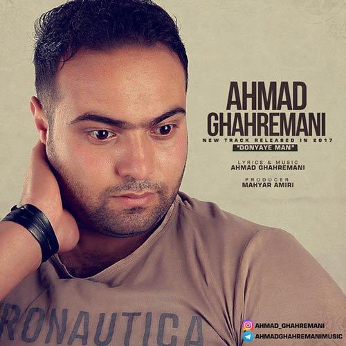 دانلود آهنگ جدید احمد قهرمانی بنام دنیای من