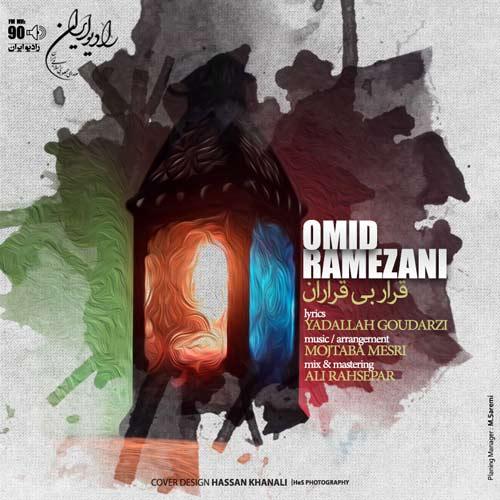 دانلود آهنگ جدید امید رمضانی بنام قرار بی قراران