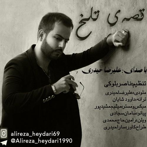 دانلود آهنگ جدید علیرضا حیدری بنام قصه ی تلخ