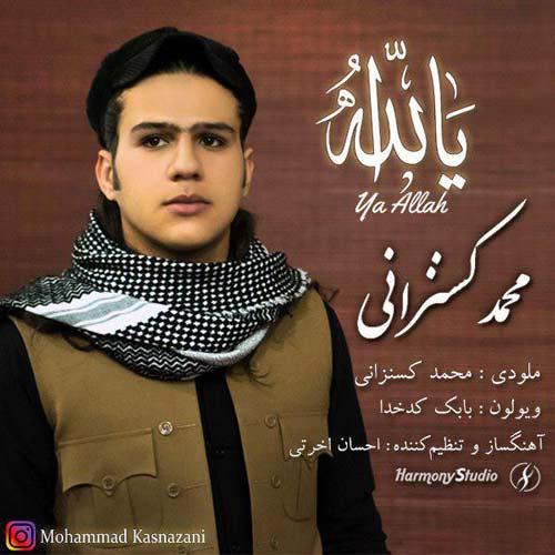 دانلود آهنگ جدید محمد کسنزانی بنام یا الله