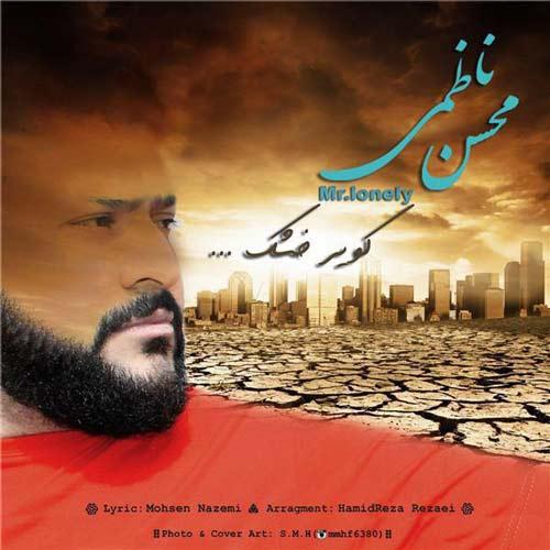 دانلود آهنگ جدید محسن ناظمی بنام کویر خشک