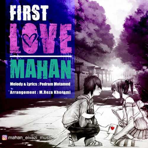 دانلود آهنگ جدید ماهان بنام اولین عشق