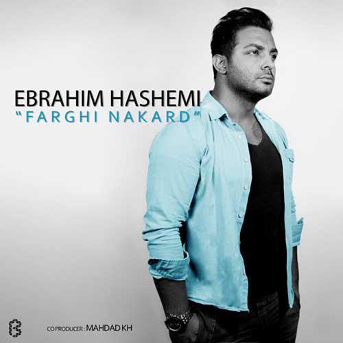 دانلود آهنگ جدید ابراهیم هاشمی بنام فرقی نکرد