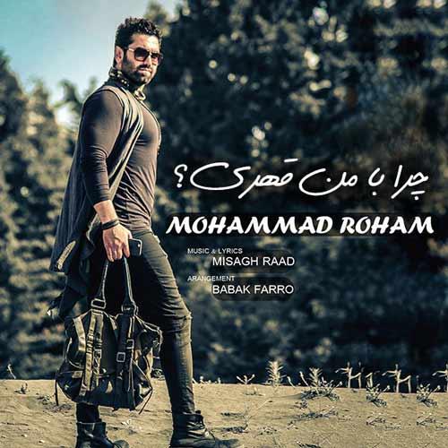 دانلود آهنگ جدید محمد رهام بنام چرا با من قهری