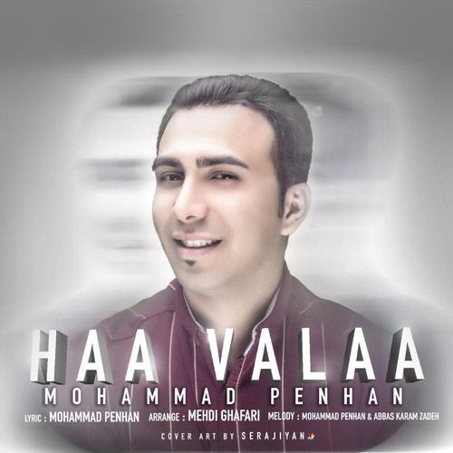 دانلود آهنگ جدید محمد پنهان بنام هااااا والله