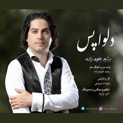 دانلود آهنگ جدید رشید جاویدزاده بنام دلواپس