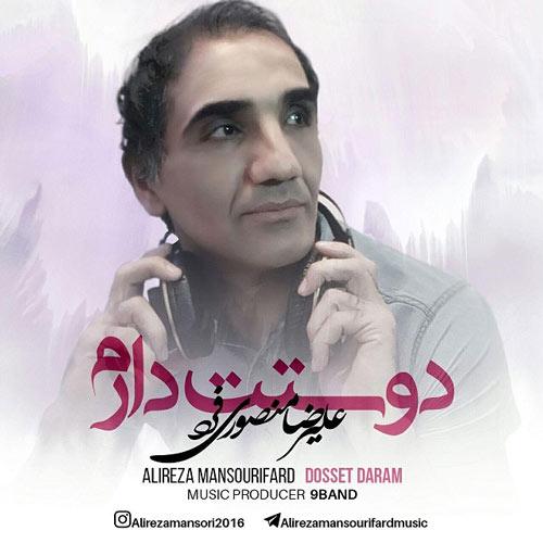 دانلود آهنگ جدید علیرضا منصوری فرد بنام دوست دارم