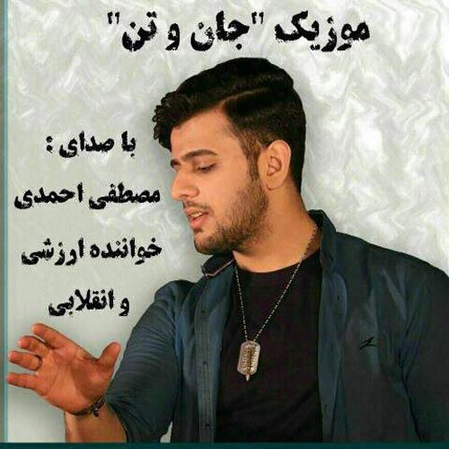 دانلود آهنگ جدید مصطفی احمدی بنام جان و تن