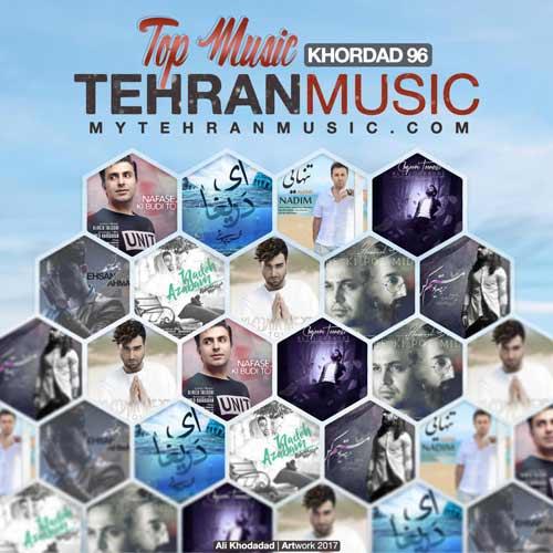 دانلود مجموعه برتر آهنگ های خرداد ماه ۹۶