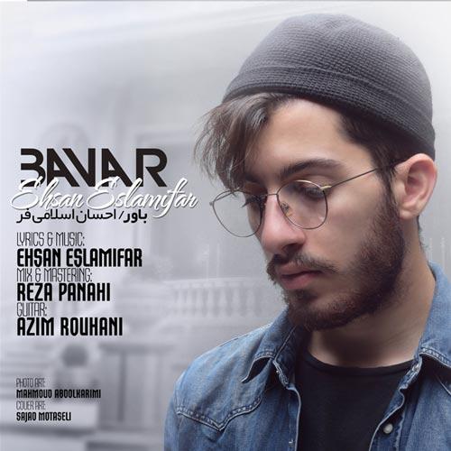 دانلود آهنگ جدید احسان اسلامی فر بنام باور