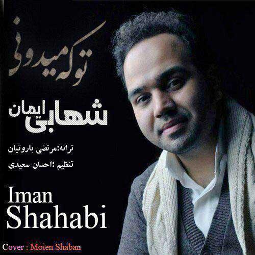 دانلود آهنگ جدید ایمان شهابی بنام تو که میدونی