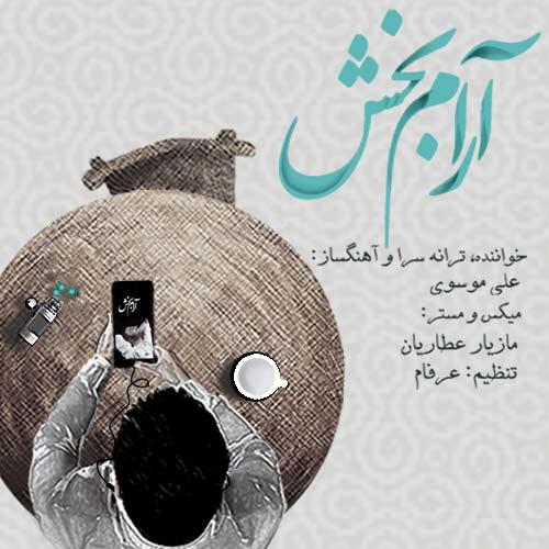 دانلود آهنگ جدید علی موسوی بنام آرام بخش