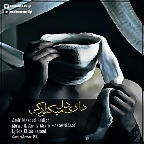 دانلود آهنگ جدید امیر مسعود صدیق بنام داری دل میکنی از کی
