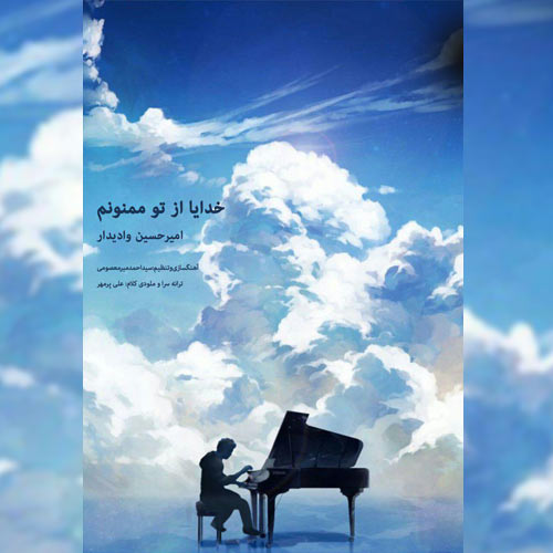 دانلود آهنگ جدید امیر حسین وادیدار بنام خدایا از تو ممنونم