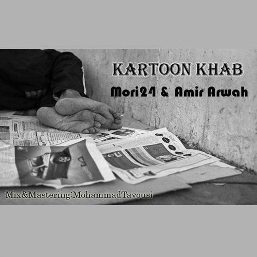 دانلود آهنگ جدید Amir Arwah و Mori24 بنام کارتون خواب