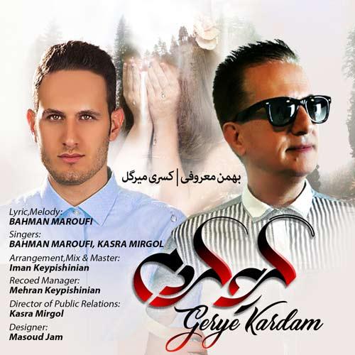 دانلود آهنگ جدید بهمن معروفی و کسری میرگل بنام گریه کردم