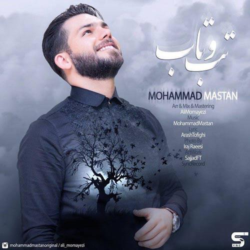 دانلود آهنگ جدید محمد مستان بنام تب و تاب