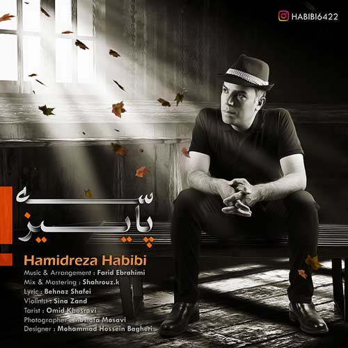 دانلود آهنگ جدید حمیدرضا حبیبی بنام سه پاییز