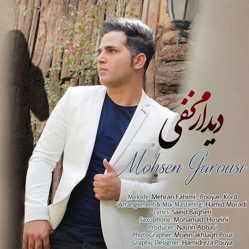 دانلود آهنگ جدید محسن گروسی بنام دیدار مخفی