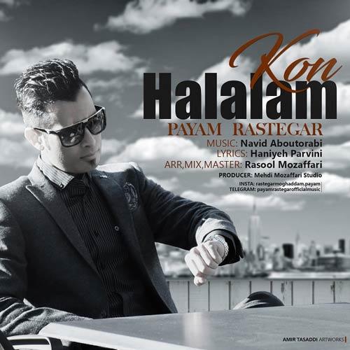 دانلود آهنگ جدید پیام رستگار بنام حلالم کن