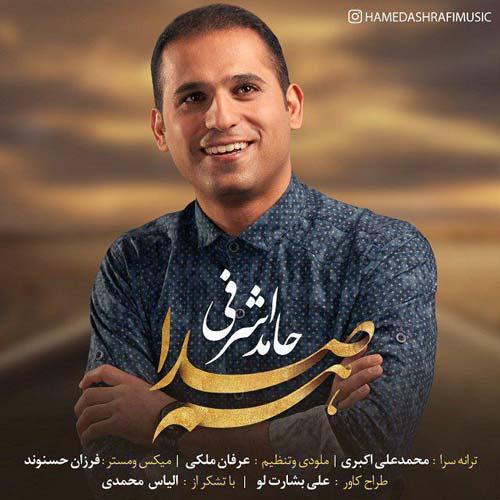 دانلود آهنگ جدید حامد اشرفی بنام هم صدا