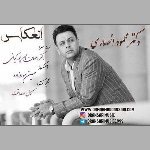 دانلود آهنگ جدید دکتر محمود انصاری بنام انعکاس