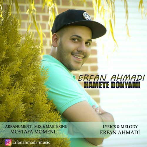 دانلود آهنگ جدید عرفان احمدی بنام همه ی دنیامی