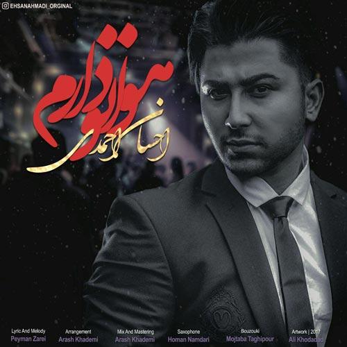 دانلود آهنگ جدید احسان احمدی بنام هواتو دارم
