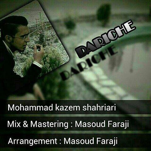 دانلود آهنگ جدید محمد کاظم شهریاری بنام دریچه