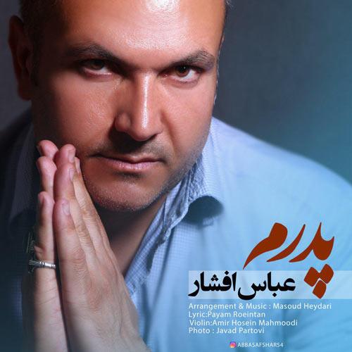 دانلود آهنگ جدید عباس افشار بنام پدرم