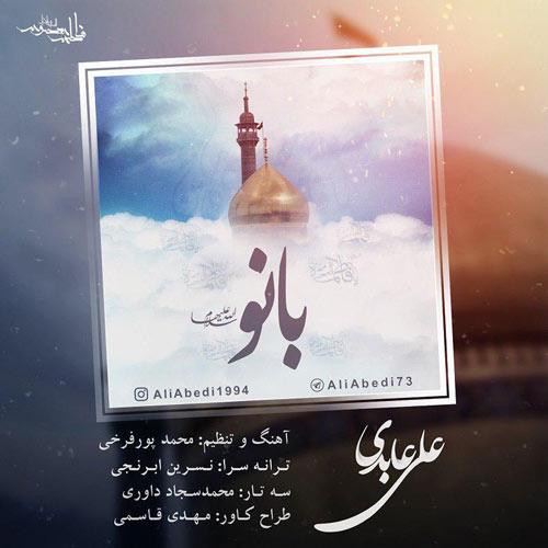 دانلود آهنگ جدید علی عابدی بنام بانو