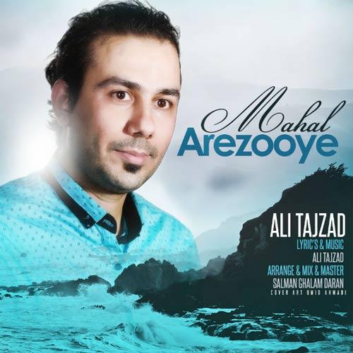 دانلود آهنگ جدید علی تاجزاد بنام آرزوی محال