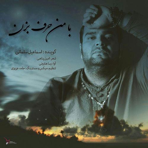دانلود آهنگ جدید اسماعیل سلمانی بنام با من حرف بزن