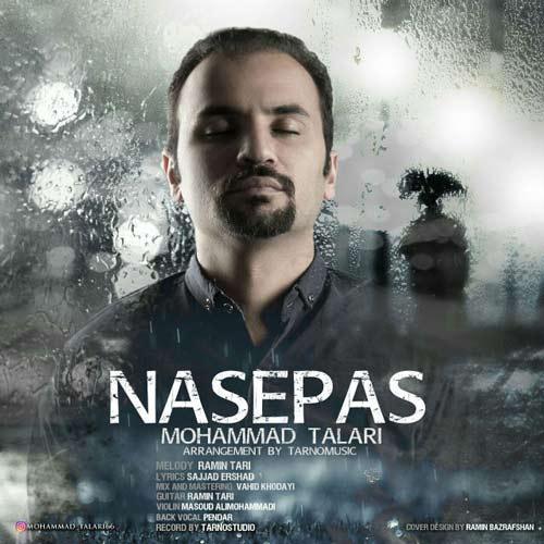 دانلود آهنگ جدید محمد طالاری بنام ناسپاس