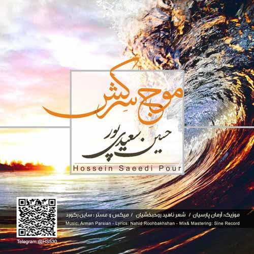 دانلود آهنگ جدید حسین سعید پور بنام موج سرکش