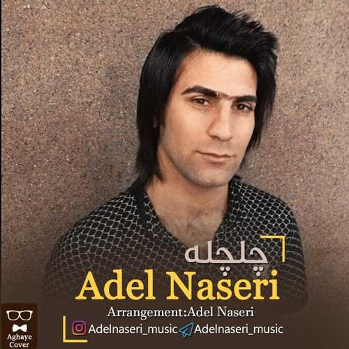 دانلود آهنگ جدید عادل ناصری بنام چلچله